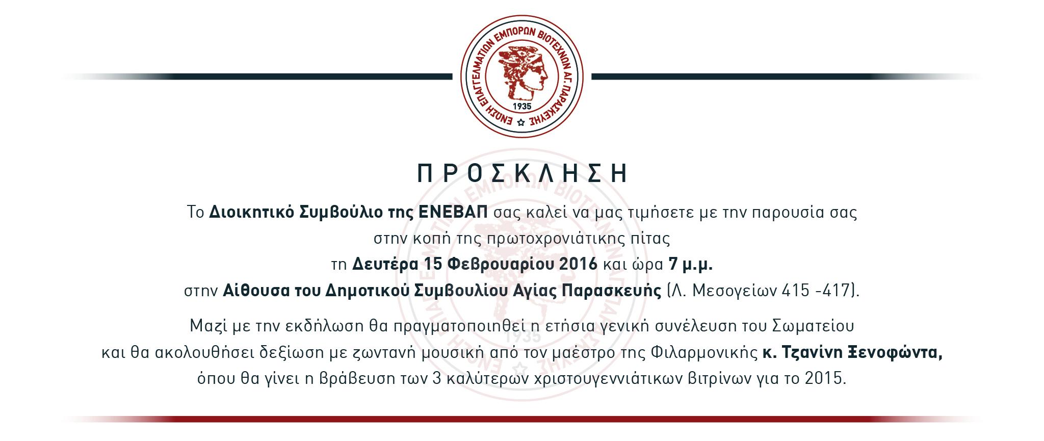 ENEVAP_Prosklisi_High