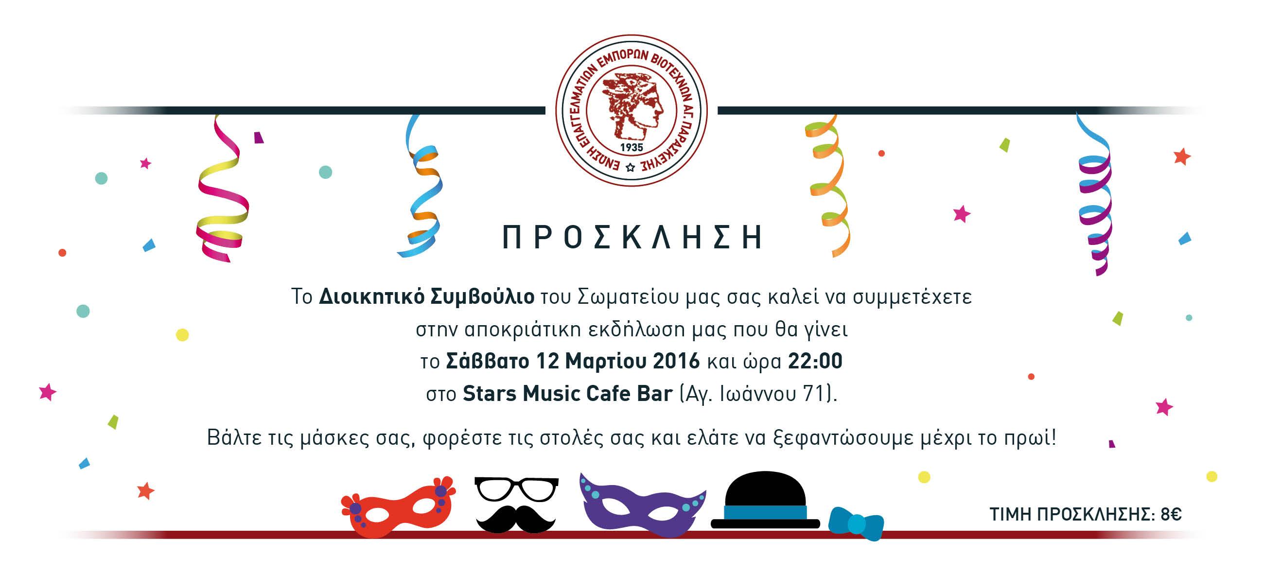 ENEVAP_prosklisi_apokriatiko_party_low