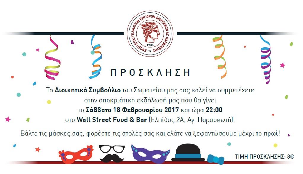Αποκριάτικο Πάρτι ΕΝΕΒΑΠ 2017