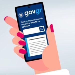 Λειτουργία Ενιαίας Ψηφιακής Πύλης Δημόσιας Διοίκησης (gov.gr)